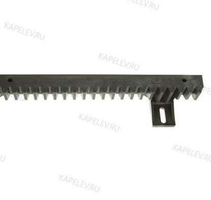 Изображение Пластмассовая зубчатая рейка крепление снизу арт.438632